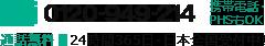 フリーダイアル 0120-949-214 携帯電話・PHSもOK