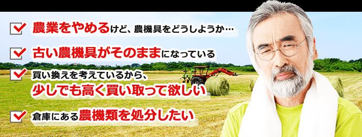 農業をやめるけど、農機具をどうしようか… 古い農機具がそのままになっている 買い替えを考えているから、少しでも高く買い取って欲しい 倉庫にある農機類を処分したい